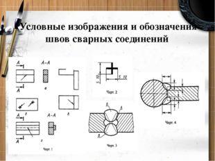 Условные изображения и обозначения швов сварных соединений