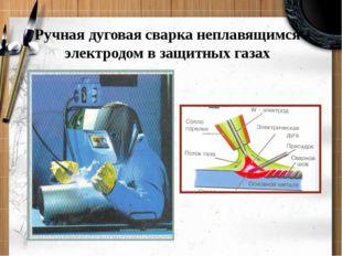 Ручная дуговая сварка неплавящимся электродом в защитных газах
