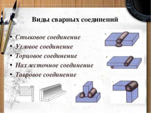 Виды сварных соединений Стыковое соединение Угловое соединение Торцовое соеди