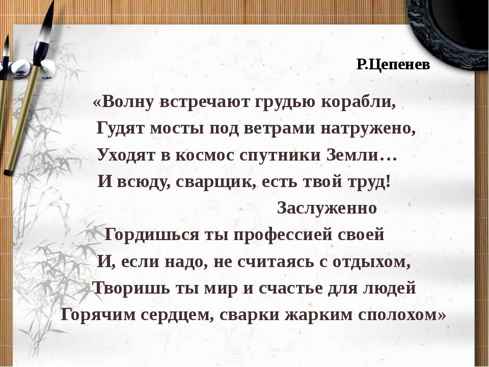 Р.Цепенев «Волну встречают грудью корабли, Гудят мосты под ветрами натружено,...