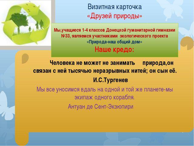 Визитная карточка «Друзей природы» Человека не может не занимать природа,он с...