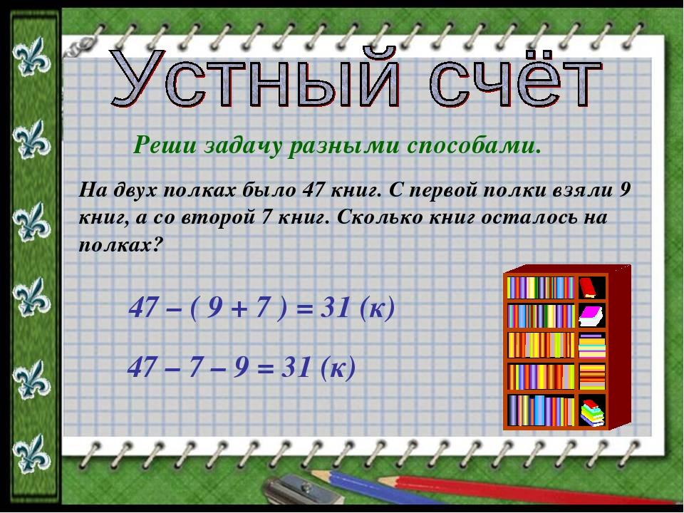Реши задачу разными способами. На двух полках было 47 книг. С первой полки вз...