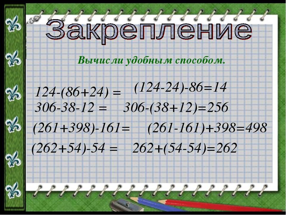 Вычисли удобным способом. 124-(86+24) = 306-38-12 = (261+398)-161= (262+54)-5...
