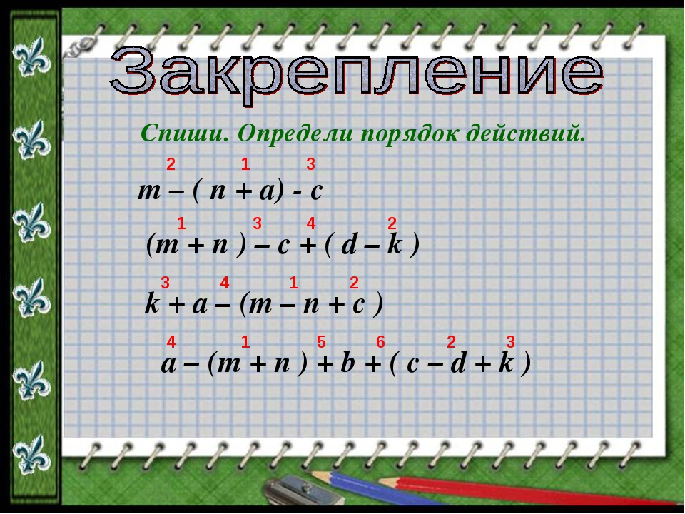 Спиши. Определи порядок действий. m – ( n + a) - c (m + n ) – c + ( d – k ) k...