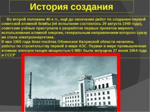 Во второй половине 40-х гг., ещё до окончания работ по созданию первой совет