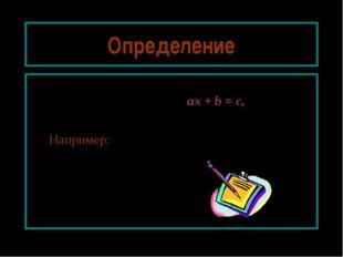Определение Линейным уравнением с одной переменной называется уравнение вида