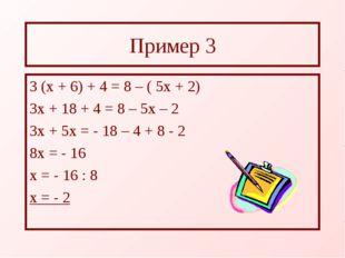Пример 3 3 (х + 6) + 4 = 8 – ( 5х + 2) 3х + 18 + 4 = 8 – 5х – 2 3х + 5х = - 1