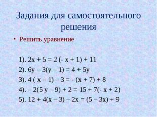 Задания для самостоятельного решения Решить уравнение 1). 2х + 5 = 2 (- х + 1