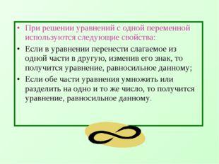 При решении уравнений с одной переменной используются следующие свойства: Есл
