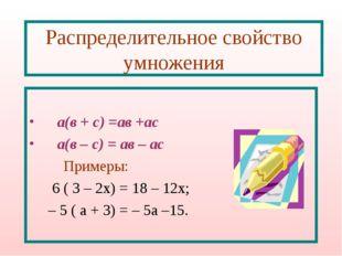 Распределительное свойство умножения а(в + с) =ав +ас а(в – с) = ав – ас Прим