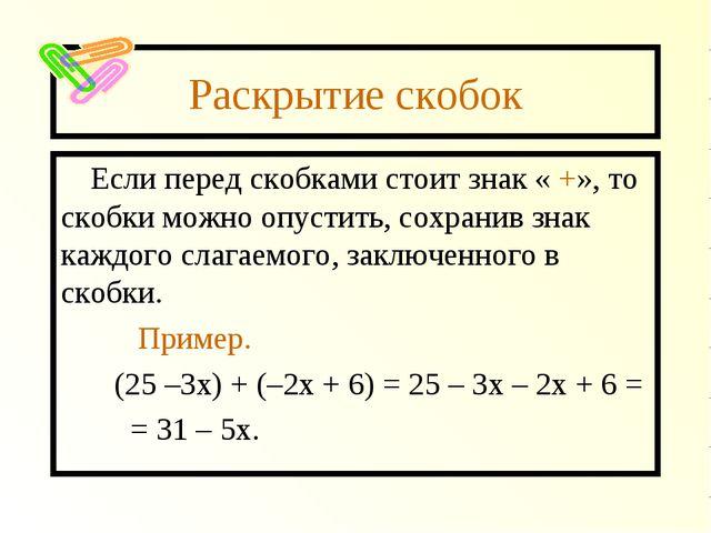 Раскрытие скобок Если перед скобками стоит знак « +», то скобки можно опустит...