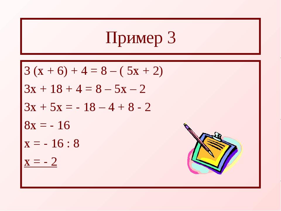 Пример 3 3 (х + 6) + 4 = 8 – ( 5х + 2) 3х + 18 + 4 = 8 – 5х – 2 3х + 5х = - 1...