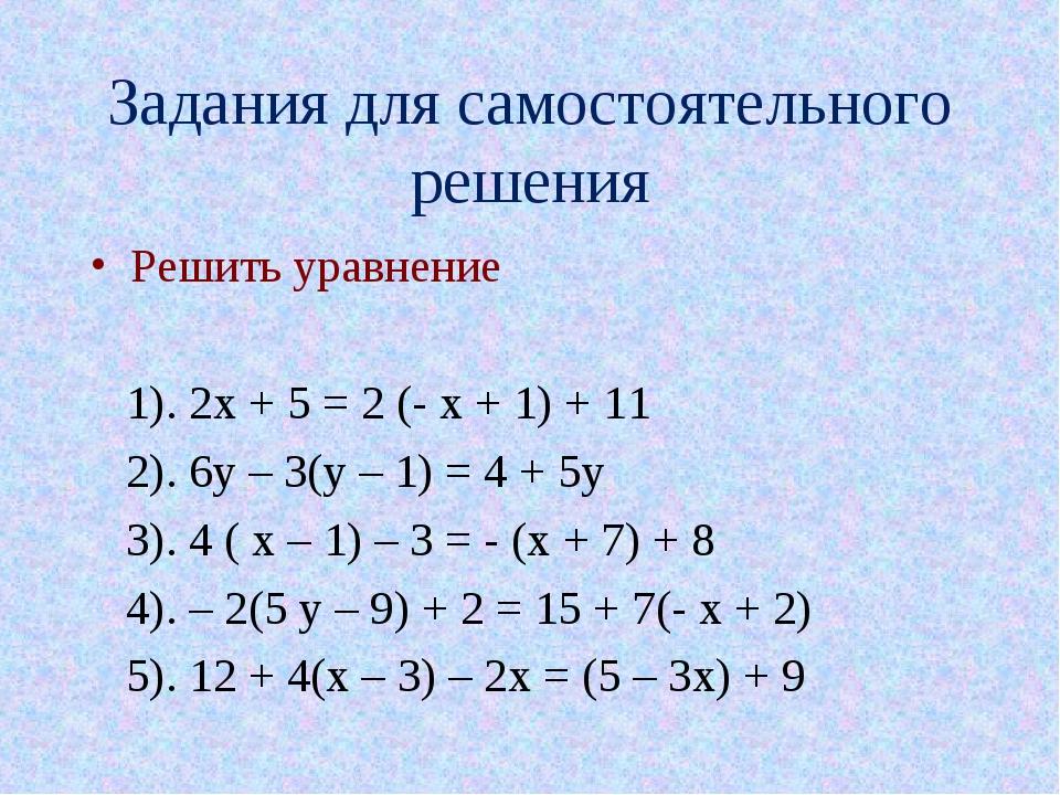 Задания для самостоятельного решения Решить уравнение 1). 2х + 5 = 2 (- х + 1...