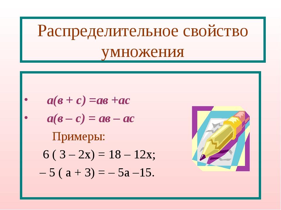 Распределительное свойство умножения а(в + с) =ав +ас а(в – с) = ав – ас Прим...