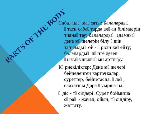 PARTS OF THE BODY Сабақтың мақсаты: Балалардың өткен сабақтарда алған білімде...