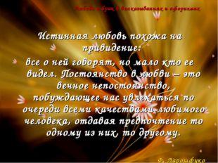 Любовь и брак в высказываниях и афоризмах Истинная любовь похожа на привидени