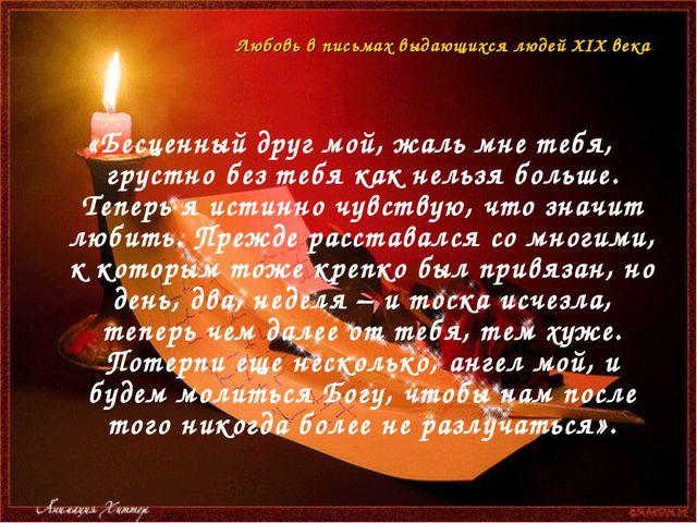 Любовь в письмах выдающихся людей XIX века «Бесценный друг мой, жаль мне тебя...