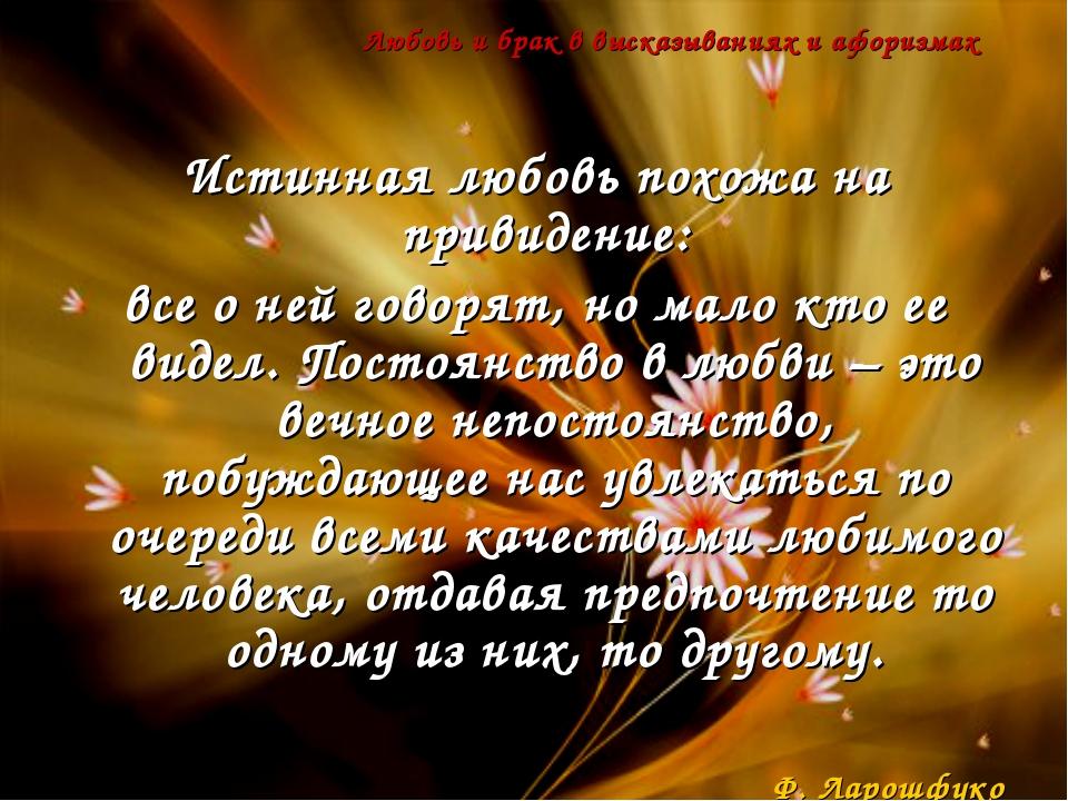 Любовь и брак в высказываниях и афоризмах Истинная любовь похожа на привидени...