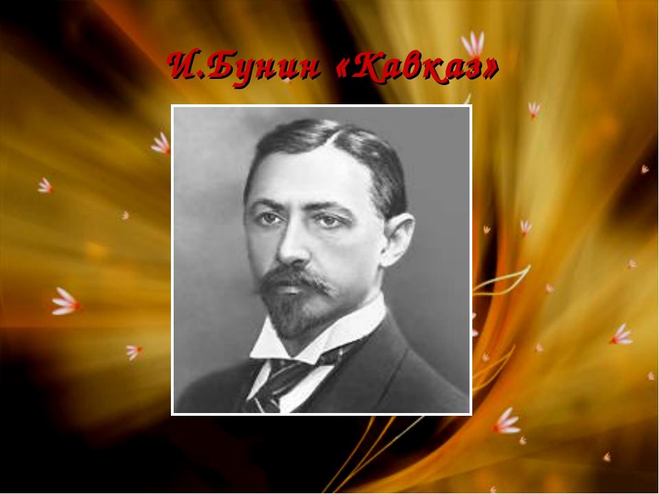 И.Бунин «Кавказ»