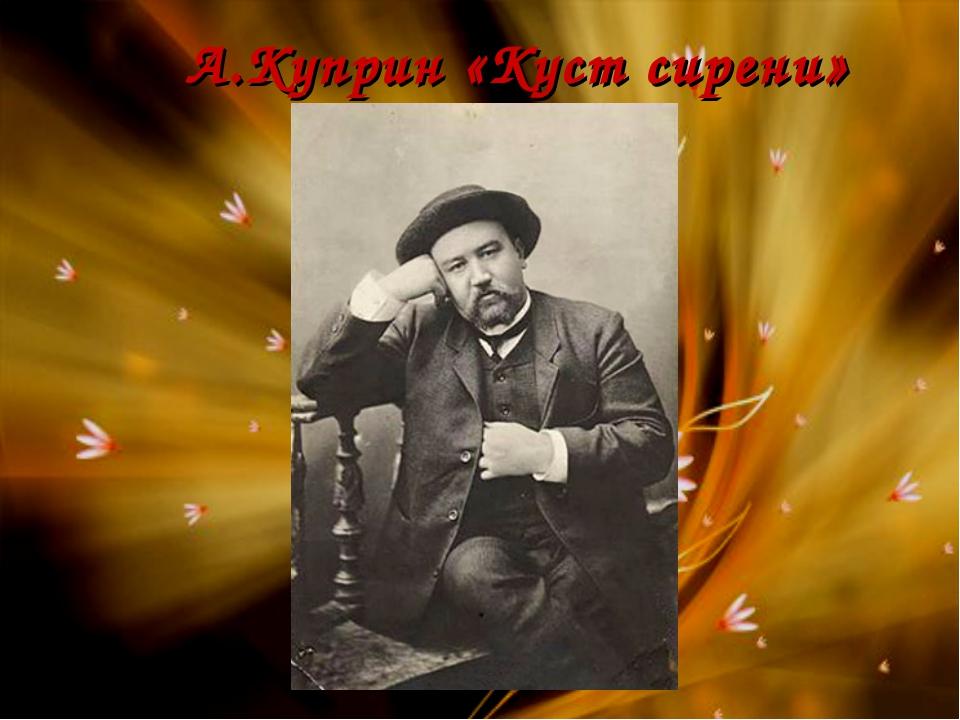 А.Куприн «Куст сирени»