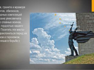 В бронзе, граните и мраморе монументов, обелисков, скульптурных композиций на