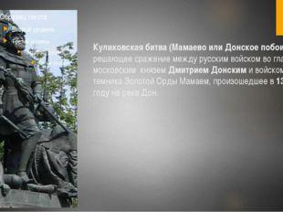 Куликовская битва (Мамаево или Донское побоище) - решающее сражение между рус