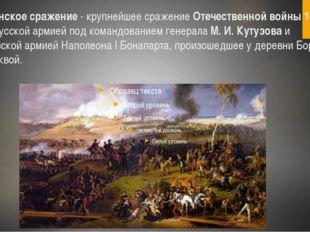 Бородинское сражение - крупнейшее сражение Отечественной войны 1812 года межд