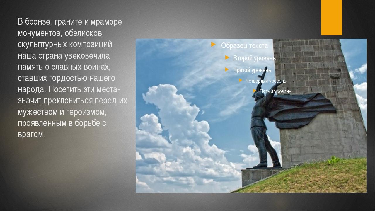 В бронзе, граните и мраморе монументов, обелисков, скульптурных композиций на...