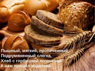 Пышный, мягкий, пропеченный Подрумяненный слегка, Хлеб с горбушкой золоченой
