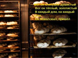 Вот он хлебушек душистый Вот он тёплый, золотистый В каждый дом, на каждый ст