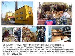 До начала боевых действий на территории ДНР функционировало 56 хлебопекарен,