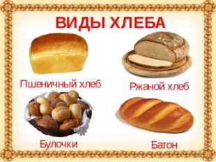 ВИДЫ ХЛЕБА Батон Булочки Ржаной хлеб Пшеничный хлеб