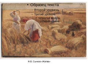 Ф.В. Сычков «Жатва»