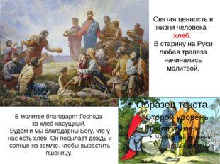 Святая ценность в жизни человека - хлеб. В старину на Руси любая трапеза начи