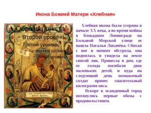 Икона Божией Матери «Хлебная» Хлебная икона была утеряна в начале XX века, а