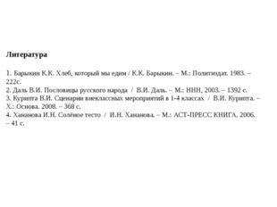 Литература 1. Барыкин К.К. Хлеб, который мы едим / К.К. Барыкин. – М.: Полити