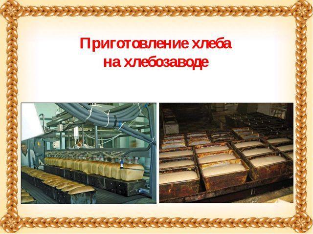 Приготовление хлеба на хлебозаводе