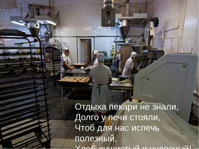 Отдыха пекари не знали, Долго у печи стояли, Чтоб для нас испечь полезный, Хл...