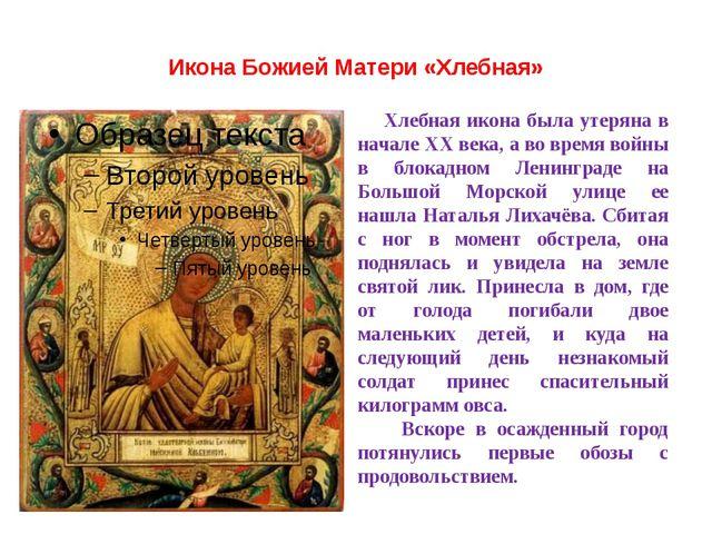 Икона Божией Матери «Хлебная» Хлебная икона была утеряна в начале XX века, а...