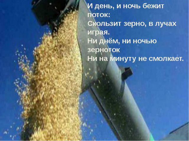 И день, и ночь бежит поток: Скользит зерно, в лучах играя. Ни днём, ни ночью...