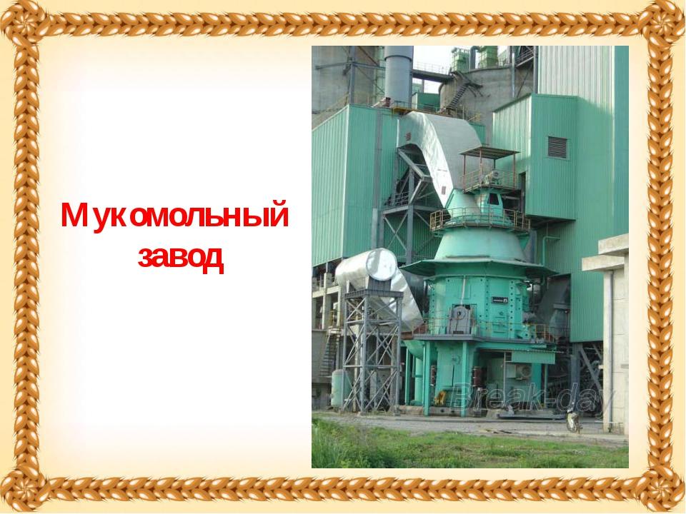 Мукомольный завод