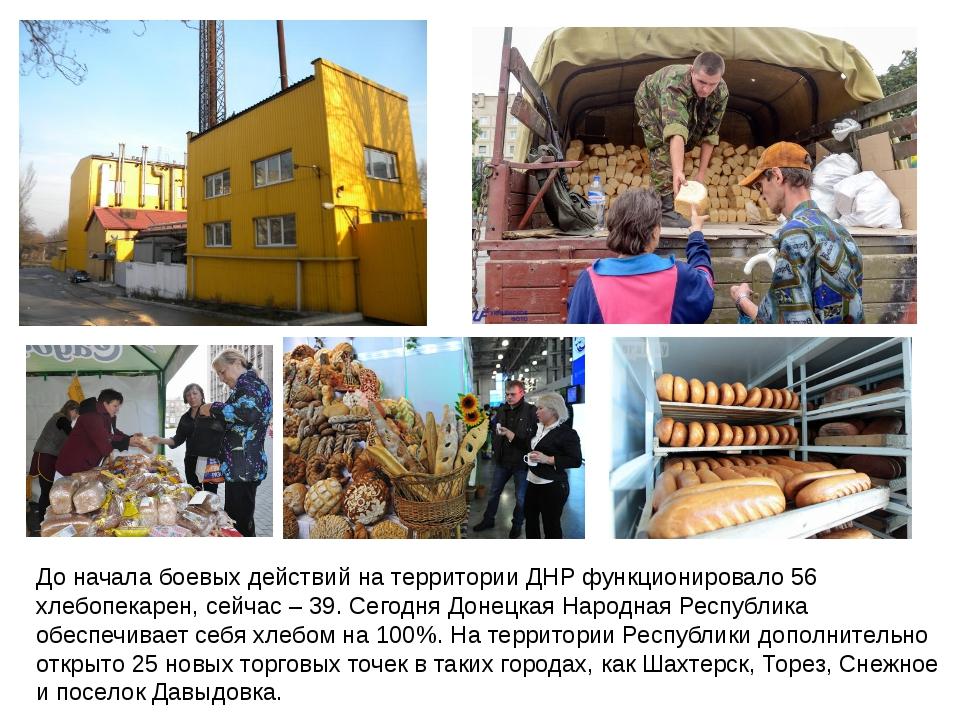 До начала боевых действий на территории ДНР функционировало 56 хлебопекарен,...
