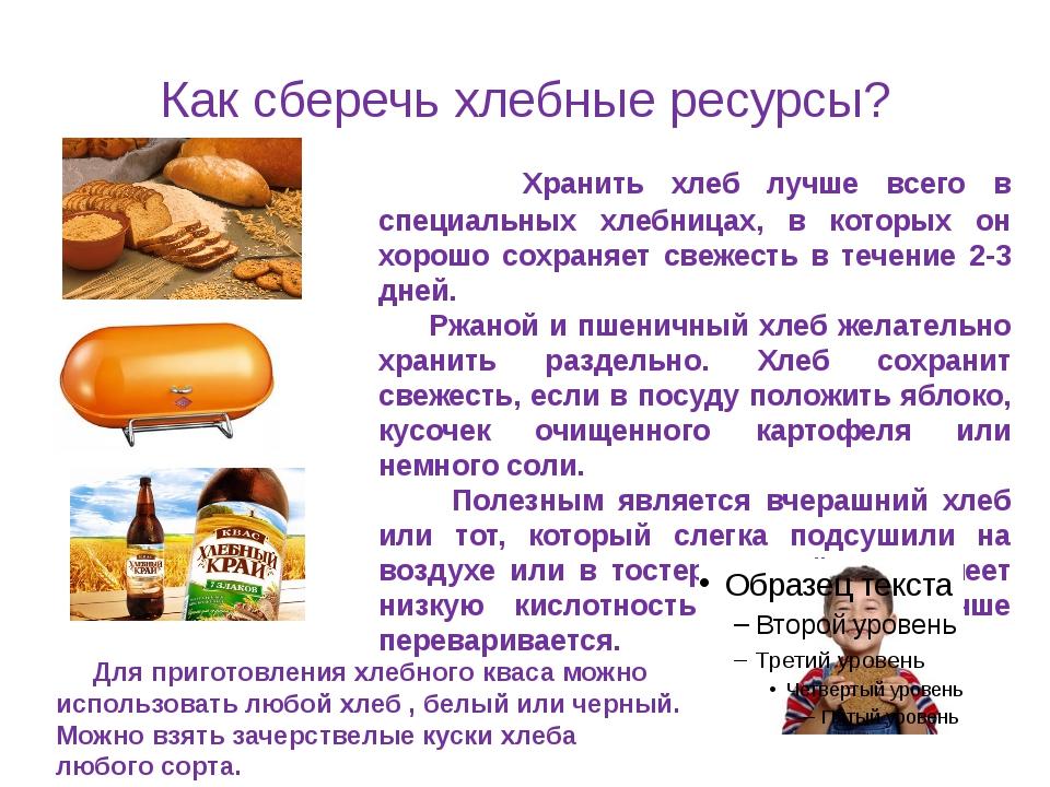 Как сберечь хлебные ресурсы? Хранить хлеб лучше всего в специальных хлебницах...