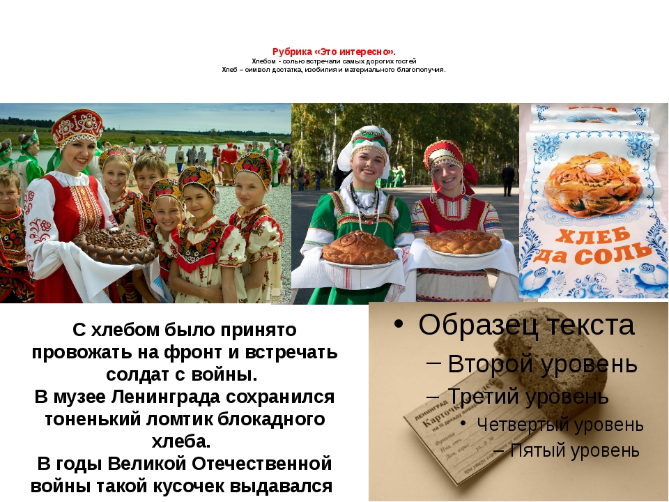 Рубрика «Это интересно». Хлебом - солью встречали самых дорогих гостей Хлеб...