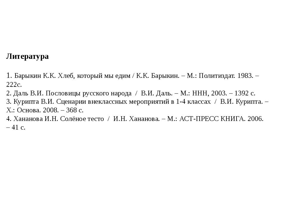 Литература 1. Барыкин К.К. Хлеб, который мы едим / К.К. Барыкин. – М.: Полити...