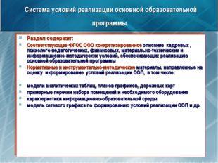 Система условий реализации основной образовательной программы Раздел содержит