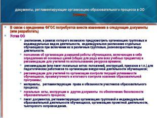 документы, регламентирующие организацию образовательного процесса в ОО (приме