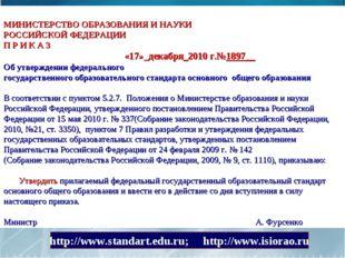 МИНИСТЕРСТВО ОБРАЗОВАНИЯ И НАУКИ РОССИЙСКОЙ ФЕДЕРАЦИИ П Р И К А З «17»_декаб