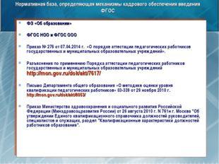 Нормативная база, определяющая механизмы кадрового обеспечения введения ФГОС