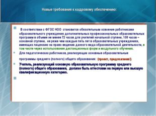 Новые требования к кадровому обеспечению: В соответствии с ФГОС НОО становитс